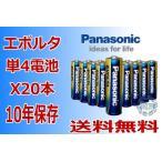 パナソニック エボルタ 単4電池 20本 防災用品