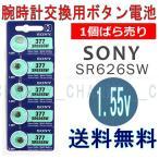 SR626SW 日本製電池!時計用 高性能酸化銀電池  1個