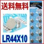 【SUNCOM】メール便 ボタン電池(LR44)10個入りセット
