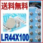 【SUNCOM】最短発送 ボタン電池(LR44)100個入りセット
