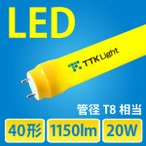 直管型黄色LEDランプ TTK402011Y 40形相当 1150lm 消費電力20W G13口金 管径T8相当