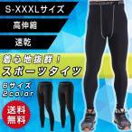 コンプレッションタイツ スポーツタイツ メンズ スパッツ ランニング タイツ インナー ウェア ランニング レギンス