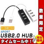 USBハブ USB ハブ  USB2.0 HUB 4ポート PC パソコン ノートPC デスクトップPC ノートパソコン デスクトップパソコン 小型 軽量