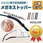 メガネ 滑り止め ズレ防止 痛くない めがね 固定 メガネストッパー 4組セット すり落ち 防止 耳 メガネ サングラス ユニセックス スポーツ用 眼鏡