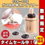 ガス詰め替えアダプター CB缶⇒OD缶