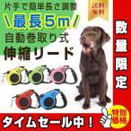 犬 犬用 リード 伸縮 自動巻取り 5m 丈夫 フック 小型犬 中型犬 大型犬 長い 散歩 送料無料