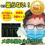 メガネ 曇り止め メガネ拭き 3枚セット 曇らない くもり止め マスク メガネ クロス クリーナー 眼鏡くもりどめ シート メガネふきシート 最強 強力
