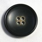 ビンテージ84 25mm  color.48チャコールグレー  コート対応ボタン老舗テーラー御用達スーツボタン専門店の高級ボタン