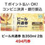 ビール共通券 缶350ml 2缶 494円券