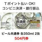 ビール共通券 缶350ml 2缶 504円券