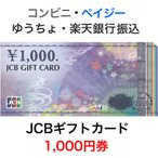 JCBギフトカード 1,000円券【新デザイン】