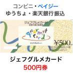 ジェフグルメカード500円券(全国共通お食事券)