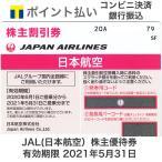 JAL(日本航空)株主優待券 有効期限2021年5月31日 ※2021年11月30日まで延長となりました。