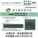 「JR東日本 株主優待券(40%OFF) 有効期限2021年5月31日」の画像