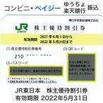 JR東日本 株主優待券 有効期限2022年5月31日