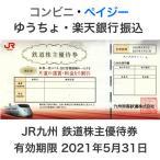 カードOK JR九州株主優待券 有効期限2021年5月31日