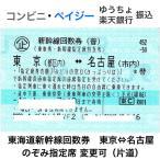 カード不可 新幹線 東京-名古屋 指定席回数券 1枚(片道)