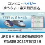 「JR西日本 株主優待券 有効期限2022年5月31日」の画像