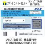 カードOK ANA(全日空)株主優待券 有効期限2020年5月31日 ※2020年11月30日まで延長となりました。