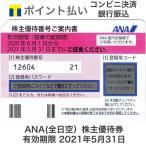 ANA(全日空)株主優待券 有効期限2021年5月31日