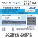ANA(全日空)株主優待券 有効期限2022年5月31日
