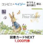 図書カードNEXT 1,000円券 / ピーターラビット
