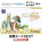 図書カードNEXT 2,000円券 / ピーターラビット