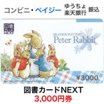 図書カードNEXT 3,000円券 / ピーターラビット