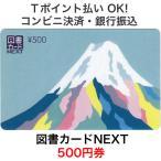 図書カードNEXT 500円券 / 富士(イラスト:松尾たいこ)