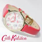 キャスキッドソン腕時計 Cath Kidston CKL006RG レディース 国内正規 新品 無料ラッピング可