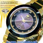 ジョンハリソン 腕時計 電波ソーラー メンズ 時計 J.HARRISON JH-028GB 新品 無料ラッピング可