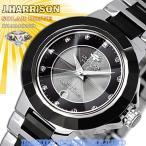 ジョンハリソン 腕時計 JH-028SB J.HARRISON 電波ソーラー ウォッチ メンズ 無料ラッピング可