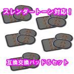 【互換5セット】スレンダートーン対応 EMS互換交換パッド 3枚x5セット 腹筋ベルト