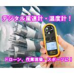 デジタル風速計・温度計 搭載 室外 作業現場 漁業 農業 スポーツで活躍!