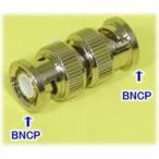 SA-46432 防犯カメラ 監視カメラ用 変換コネクター BNC-PP(BNCP-BNCP)