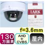 【SA-50973】防犯カメラ 130万画素アナロ(CVBS:960H)&AHD(720p)信号切り替え出力可 f=3.6mmレンズ 画角: 水平約68度