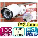 【SA-51017】 防犯カメラ・監視カメラAHD 130万画素)Aptina-130 f=2.8mm