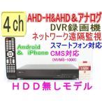 【SA-51060】AHD-H&AHD&アナログ 4ch最高解像度720p(1280x720) or 960H(940x480) 100fps(各ch25fps)の高性能機(H.264)(HDD無しタイプ)