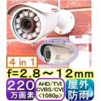 【SA-51092】 防犯カメラ・監視カメラAHD-H(1080P) 220万画素SONY製CMOS  f=2.8〜12mm