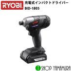 RYOBI リョービ 充電式インパクトドライバー BID-1805 付属品(電池パック×2・充電器・ケース・ベルトフック)の画像