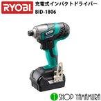 RYOBI リョービ 充電式インパクトドライバー BID-1806 付属品(電池パック×2・充電器・ケース・ベルトフック)の画像