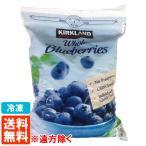 コストコ KIRKLAND Blueberries カークランド ブルーベリー 2.27kg 冷凍ブルーベリー 冷凍便