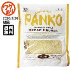 訳あり:2020/3/26期限 送料無料・メール便 風と光 オーガニックパン粉 100g 国産有機小麦使用