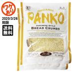 訳あり:2020/3/26期限 送料無料・2袋セット・メール便 風と光 オーガニックパン粉 100g×2袋 国産有機小麦使用