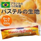 パステルの生地 AGUA NA BOCA ブラジル風餃子の皮 500g (ロールタイプ) 冷蔵便