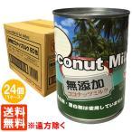 1ケース・送料無料※遠方除く 無添加 ココナッツミルク 400ml ×24個  タイ産 缶詰