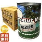 2ケース・送料無料 無添加 ココナッツミルク 400ml ×48個  タイ産 缶詰