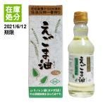 朝日 えごま油(しそ油) 170g 低温圧搾一番搾り
