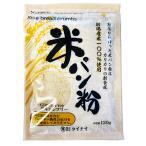 タイナイ 米パン粉 120g 新潟産コシヒカリ100%使用
