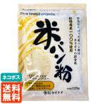送料無料・メール便 タイナイ 米パン粉 120g 新潟産コシヒカリ100%使用